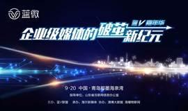 企业级媒体的破茧新纪元——2017蓝V嘉年华