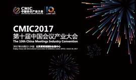 CMIC2017-第十届中国会议产业大会