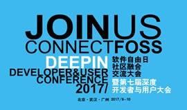 2017第七届深度开发者与用户大会-自由软件日社区融合交流大会——北京站
