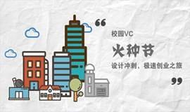 校园VC 火种节006期——区块链创业