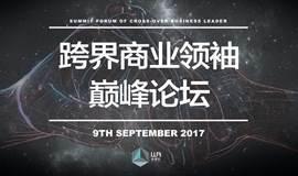 跨界商业领袖巅峰论坛 —— 上海场