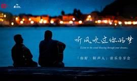 空体x营火丨周五晚7点音乐会——《你好,陌生人》