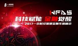 科技赋能·金融觉醒2017智慧金融年度峰会