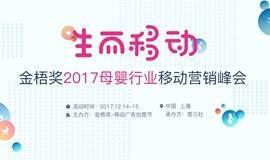 金梧奖-2017母婴行业移动营销峰会