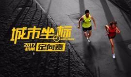 2017城市坐标定向赛·杭州