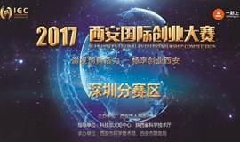 2017西安国际创业大赛(深圳赛区)