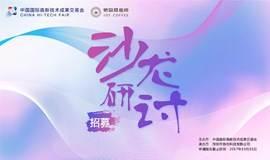 2017第十九届高交会专业沙龙及活动