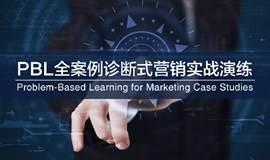 PBL问题解决型营销训练——打造精英销售