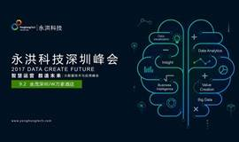 智慧运营·数造未来--2017永洪科技深圳大数据峰会