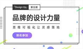 """「Design Up」第五期:品牌的设计力量-思维可视化让灵感""""落地"""""""