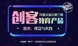 【8月17日|北京】思考、理念与实践——创客教育产品异业交流会