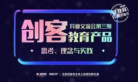 【8月17日 北京】思考、理念与实践——创客教育产品异业交流会