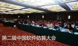 2017(第二届)中国软件估算大会
