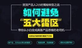 """资深产品人2小时揭秘转型之战——如何避开""""5大雷区"""""""
