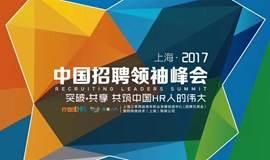 2017年(第三届)中国招聘领袖峰会
