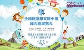 第八届全域旅游和文旅小镇峰会暨展览会