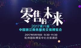 中国浙江商务服务交易博览会——零售的未来