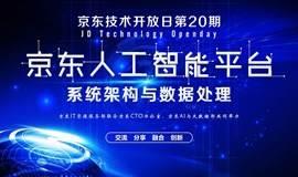 京东技术开放日第20期:人工智能平台的系统架构与数据处理