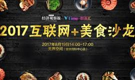 《经济观察报》商务人士生活方式优选之一:VTime群英汇 2017互联网+美食沙龙