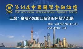 第十四届中国国际金融论坛