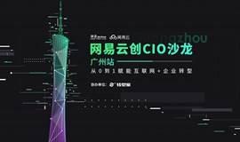 【网易云创CIO沙龙|广州站】从0到1赋能互联网+企业转型