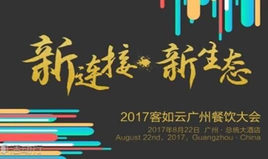 新连接·新生态 —— 2017客如云广州餐饮大会