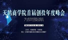 天鹄商学院首届创投年度峰会