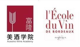 波尔多葡萄酒爱好者认证课程
