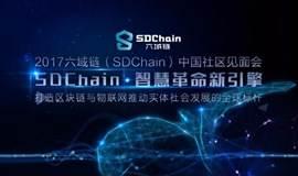 2017六域链(SDChain)中国区块链社区见面会(北京站)