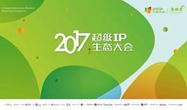 2017超级IP生态大会