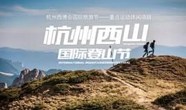 2017杭州西山国际登山节