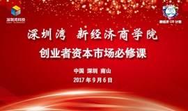 【深圳湾园区福利】创业者资本市场必修课(免费)