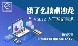 饿了么技术沙龙【第12弹】北京人工智能专场