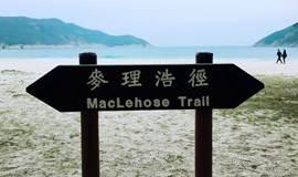 【醉美香港】轻装徒步香港麦里浩径1-2段露营看星星2天活动