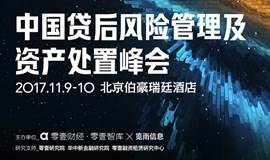 中国贷后风险管理及资产处置峰会(免费票 限银行、消费金融等消费信贷机构)