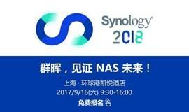 Synology 2018 发布会——群晖邀您一起揭示未来存储!(颠覆想象,免费抢票)