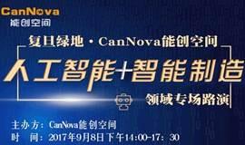 【9月8日】复旦绿地CanNova人工智能+智能制造领域路演活动