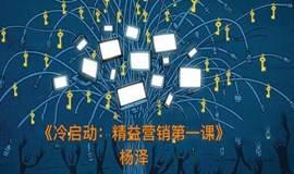 《产品冷启动:精益营销第一课》脉脉创始团队杨泽