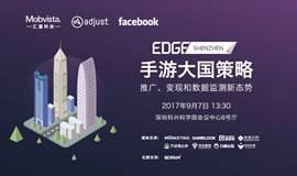 EDGE深圳站  手游大国策略——推广、变现和数据监测新态势