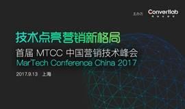 技术点亮营销新格局-首届中国营销技术峰会