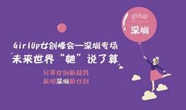 GirlUp女创峰会深圳专场|未来世界,她说了算