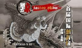 2017黥tattoo·长春国际刺青展