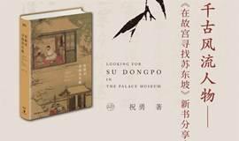 千古风流人物—《在故宫寻找苏东坡》新书分享会