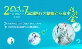 (9月22日下午)2017深圳医疗大健康产业资本对接会