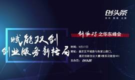 创派对之华东峰会-赋能双创,创业服务新格局