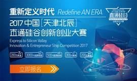 2017中国(天津北辰)直通硅谷创新创业大赛-决赛