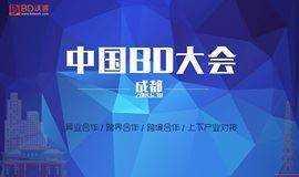 2018.6.30 第二十六届中国BD大会(成都场)开始报名啦!