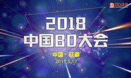 2018.5.12 第二十六届中国BD大会(成都场)开始报名啦!