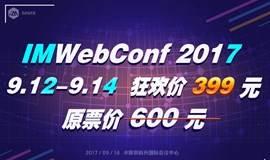 大咖云集!腾讯 IMWebConf 2017 前端大会即将在深圳盛大开幕