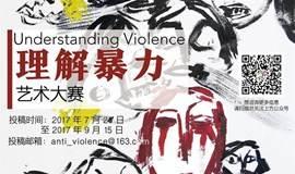 深圳市理解暴力艺术大赛——小时候吃的糖,是你如今犯下暴行的理由吗?作品招募